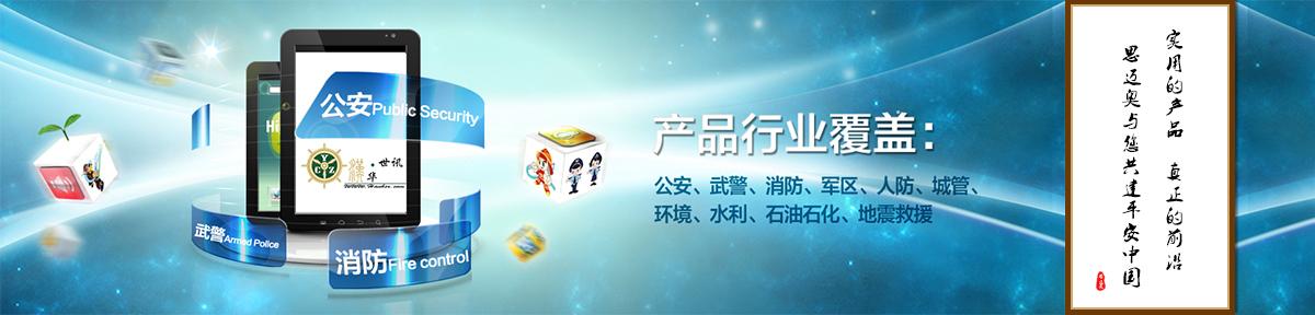 4G专网基站
